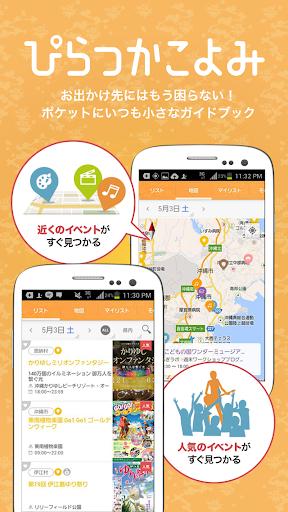 沖縄イベント情報「ぴらつかこよみ」【無料版】