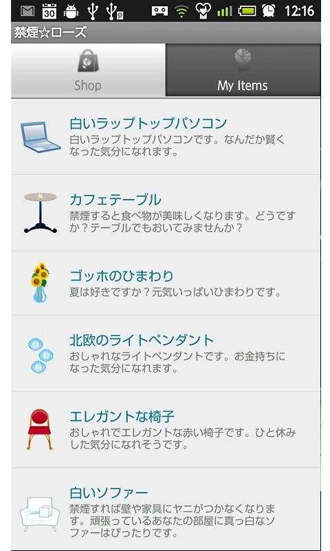 禁煙☆ローズ- screenshot