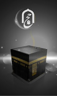Hajj- حج - screenshot thumbnail