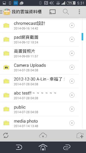 【免費生產應用App】雲端資料櫃-APP點子