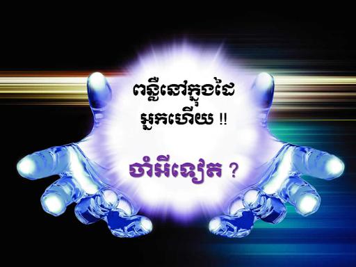 Khmer Flash Light
