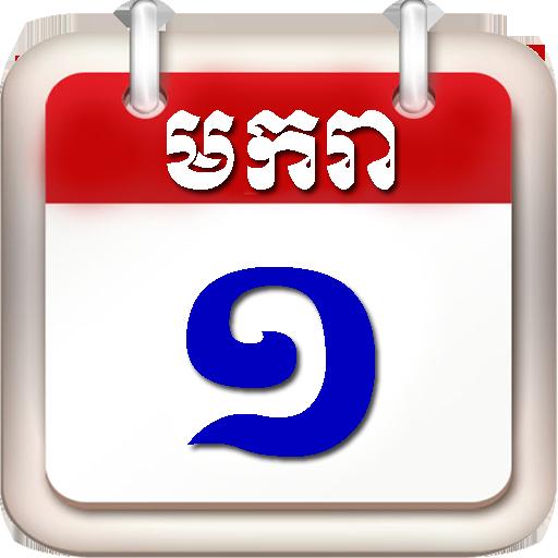 Khmer Calendar 2015