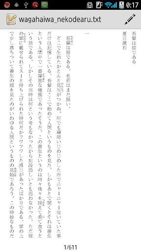 小説家のメモ帳