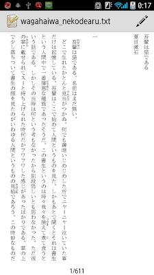 小説家のメモ帳 - screenshot