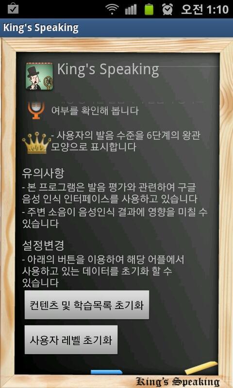 King's Speaking (영어발음 평가 토익 편)- screenshot