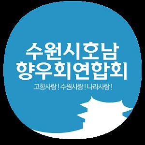 수원 호남향우회에 대한 이미지 검색결과