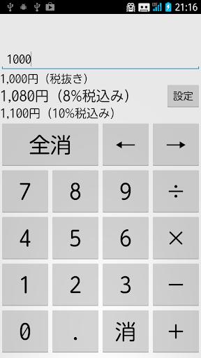 消費税8 10 電卓