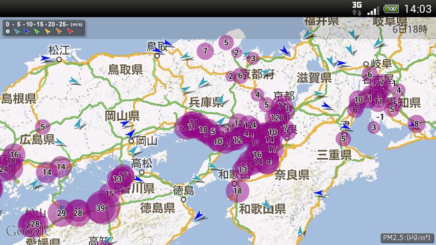 Pollution Maps (Japan)- screenshot