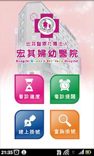 宋俊宏婦幼醫院