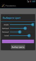 Screenshot of Рисовалка