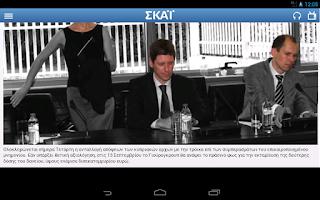 Screenshot of SKAI