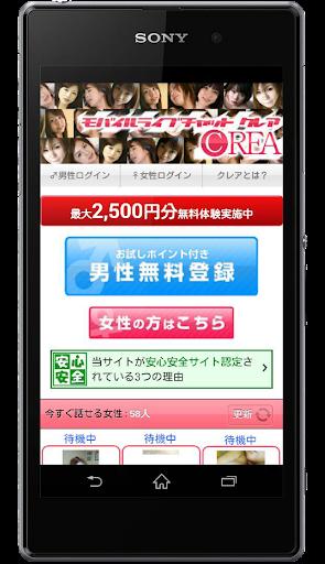 ライブチャットクレア◆快適起動ブラウザアプリ