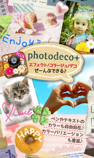 photodeco+ 大人カワイイ写真が楽しめるカメラアプリ