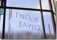 Know Thyself - Greek