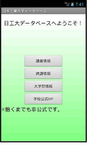 日本工業大学情報
