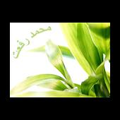 القارئ محمد رفعت - لا اعلانات