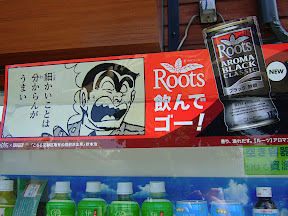 Ryotsu en una vending