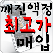 ★꺼진불NO★깨진액정다시보자(깨진,파손액정최고가매입)