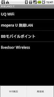 Screenshot of 無線LAN設定