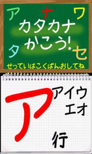 Write KATAKANA