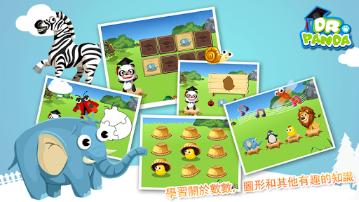Dr. Panda 雙語寶寶課堂 免費版