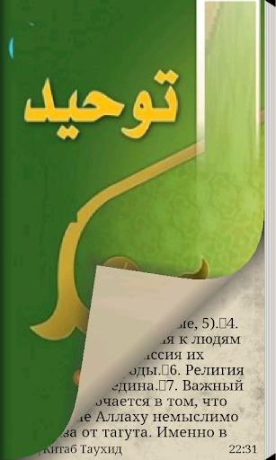 Китаб ат-Таухид на русском