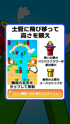 無料家庭片Appの土管ドッカーン!|記事Game