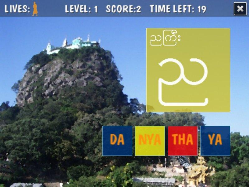 Burmese Syllables- screenshot