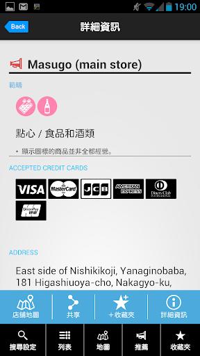 玩旅遊App|關西地區免稅購物指南免費|APP試玩