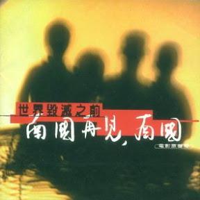 南國再見,南國(1996 侯孝賢電影配樂)