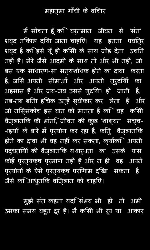 "Essay on ""Gandhi Jayanti"" in Hindi"