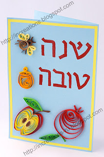 Shana Tova: quilled apple, pomegranate, bee