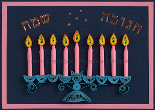 Quilled Hanukkah greeting card #4