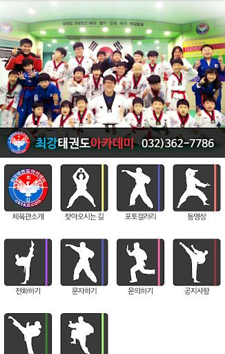 【免費商業App】최강태권도 아카데미 (삼산동 태권도)-APP點子
