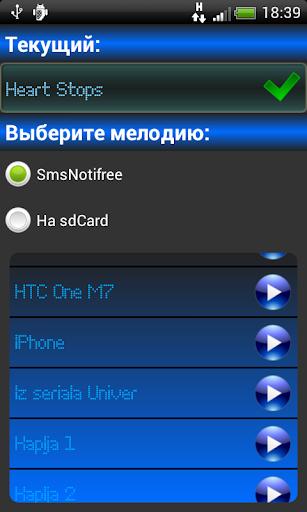 Sms Notifree