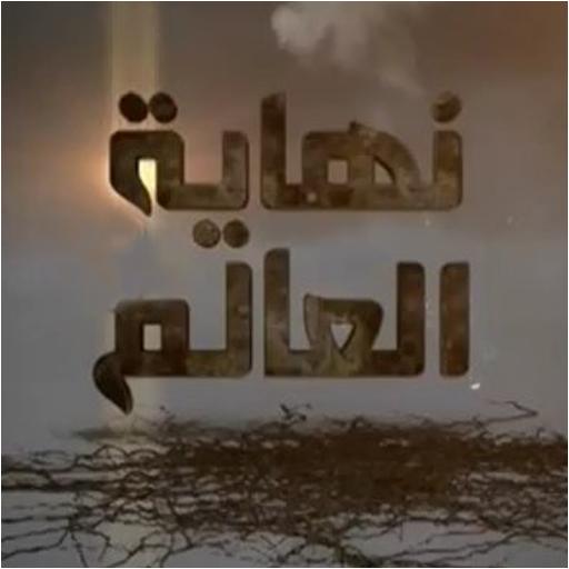 نهاية العالم - محمد العريفي