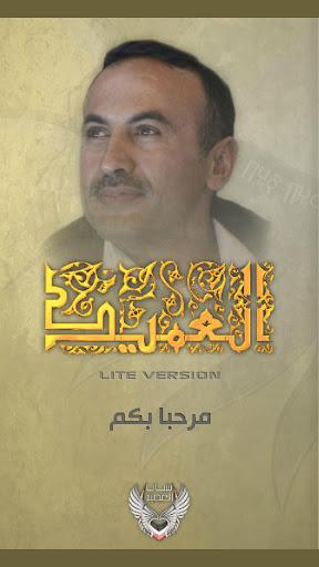 احمد علي عبدالله صالح