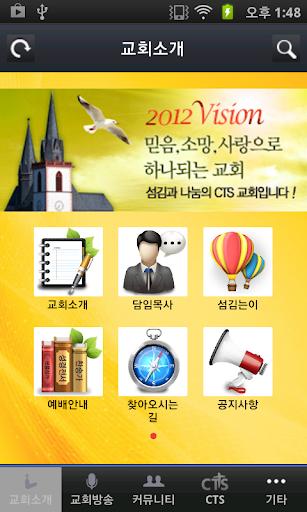 장암교회 미디어