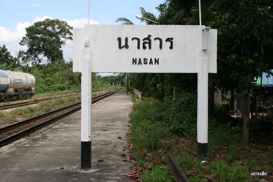 ナサーン駅