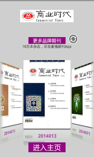 玩新聞App 商业时代免費 APP試玩