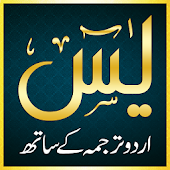 Surah Yaseen with Urdu Tarjuma