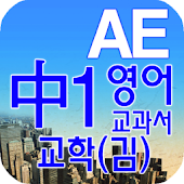 중1 교과서 영단어 교학사(김)