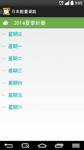 Wi-Fi iSocket 2013 - Google Play Android 應用程式