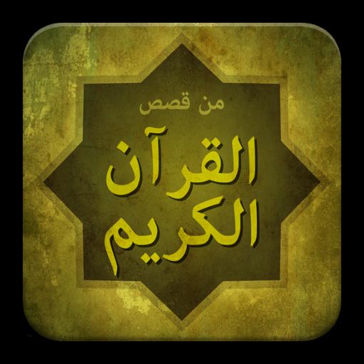 قصص القران الكريم LOGO-APP點子