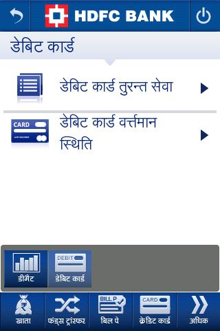 HDFC Bank Hindi- screenshot