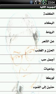 ‫محمود درويش mahmoud darwish‬‎- screenshot thumbnail