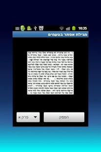 מגילת אסתר בטעמים - screenshot thumbnail