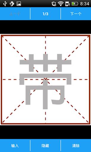 田字格Pro