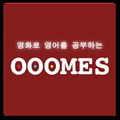 영화로 영어를 공부하는 OOOMES