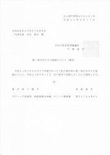 ロジック解説書を文化庁に登録
